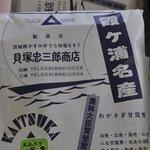 貝塚忠三郎商店 - 料理写真:包装