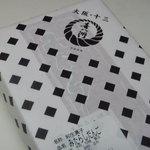 喜八洲総本舗 大阪空港店 - みたらし団子の箱