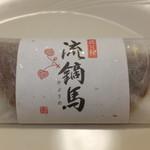老松 - 料理写真:流鏑馬 216円【 2014年4月 】