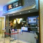 横浜くじら軒 たまプラーザテラス店 - フードコート内です