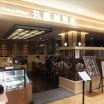 丸福珈琲店 - 店入口