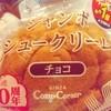 銀座コージーコーナー - 料理写真: