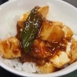 中国菜 香味 - 四川麻婆豆腐 オンザライス