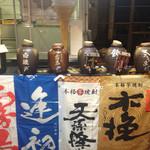カリーノ宮崎ビアホール - 焼酎