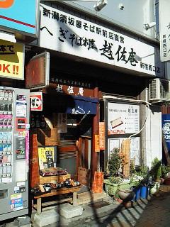 越佐庵 新宿西口店
