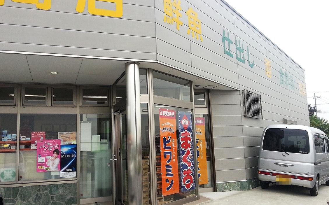 渡辺商店 name=