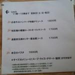 Cafe もりのおとわ - ランチメニュー 2014.05.