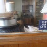 最強食堂 - 国産米、使用してます