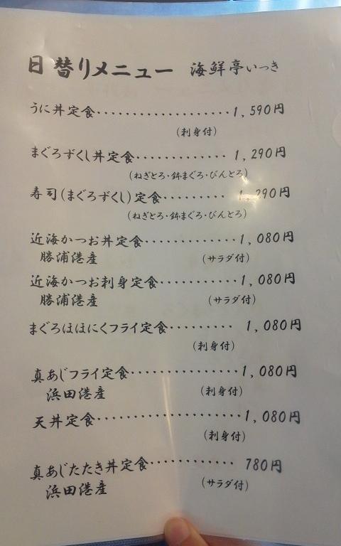 海鮮亭 いっき name=
