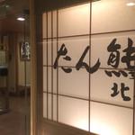 たん熊北店 リーガロイヤルホテル京都店 -