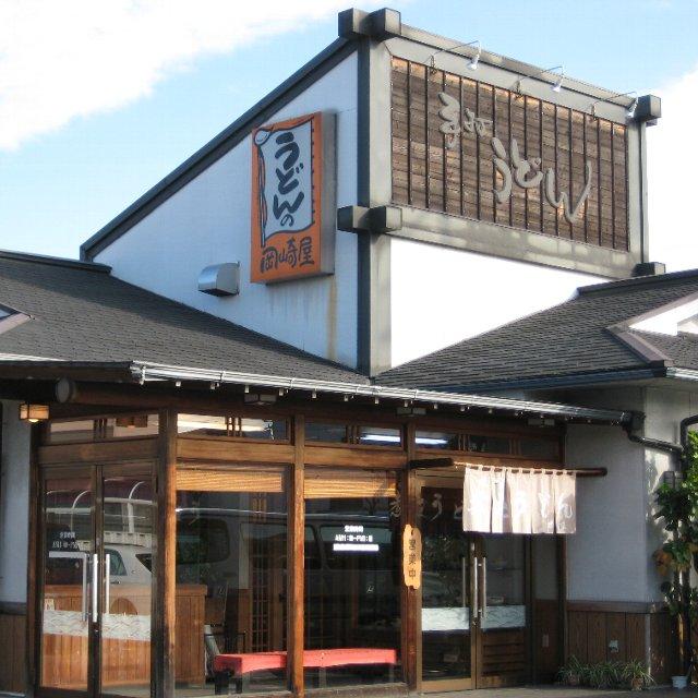 岡崎屋 八田支店