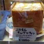 ケーキと焼き菓子の店 旬菓房 ふりあん - キューブ・シフォン