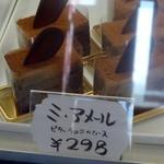 ケーキと焼き菓子の店 旬菓房 ふりあん - ミ・アメール