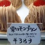 ケーキと焼き菓子の店 旬菓房 ふりあん - モンブラン