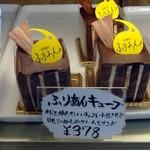 ケーキと焼き菓子の店 旬菓房 ふりあん - ふりあんキューブ