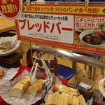 神戸屋キッチン - パンは食べ放題