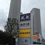 27552978 - 高層ビルが「あさくま」さんではない