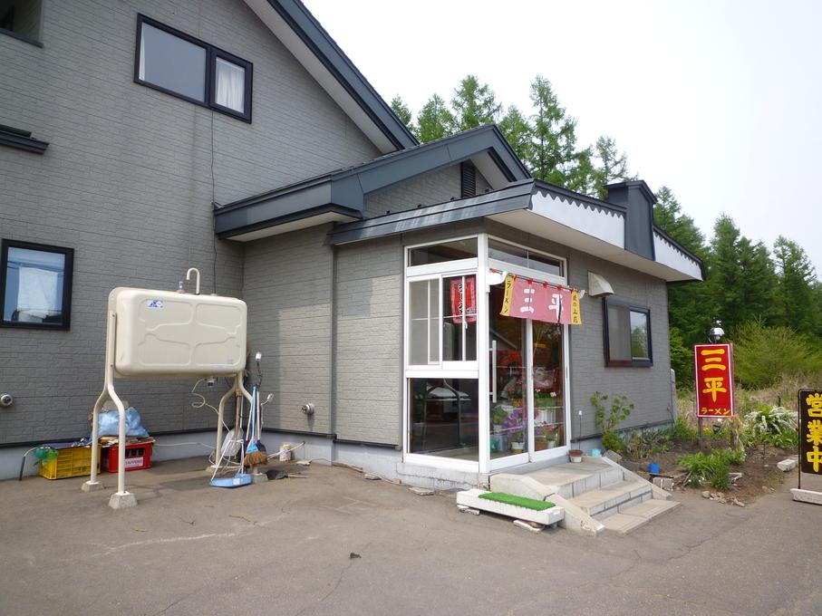 三平ラーメン 坂の上店