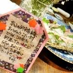 まりも亭 -  女将さんからのメッセージカード