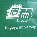 名古屋大学 北部購買 -  2014.05 愛知県でメイダイと言ったら、名大なんです:笑