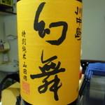 なか屋 -  幻舞ショット ¥500(税込540)