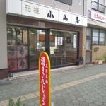 小山屋 -  2012.08.28