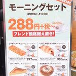27564619 -  モーニングは50円ほどお得なようです☆♪