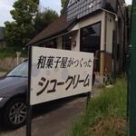 櫻園 - この看板に惹かれて入ってみました!