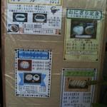 Kohihausunakazawa -  お店の表のメニュー♪