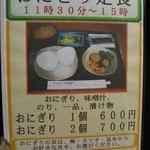 Kohihausunakazawa -  おにぎり定食も有ります。(*≧∀≦*)
