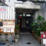 カフェ・ココロ - お店の概観です。大井戸ビルというマンションの1階にお店はあります。入口はかなり中の方にありますよ。