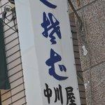 生そば 中川屋本店 - 外観@2009/09/05