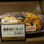 鶏三和 -  お奨めは食べ比べセット540円
