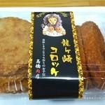 高橋肉店 - パッケージ