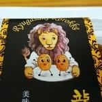 高橋肉店 - ライオンのライライ君