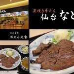 なとり - 料理写真: 【小田原市】炭焼き牛たん・仙台なとり