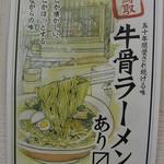 ふけた食堂 - ふけた食堂・牛骨ラーメン貼紙(2014.03)