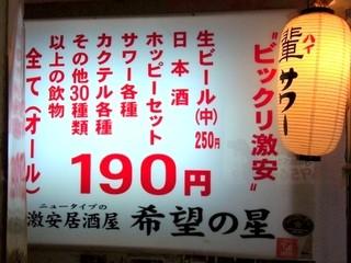 希望の星 1号店 - ビックリ激安