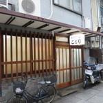 ことり -  昭和の雰囲気そのままといったお店