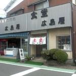 食堂 広島屋 - 左側:食品店・広島屋、右側:食堂・広島屋