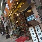 札幌 新倉屋 -