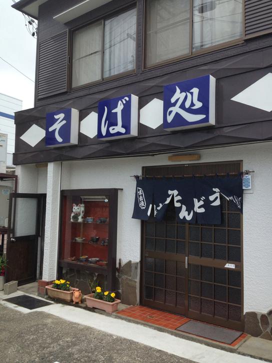 初藤 name=