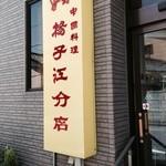 揚子江分店 - ビルの一階で小奇麗
