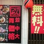 横浜ラーメン 山藤家 - 看板