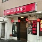 横浜ラーメン 山藤家 - 入口。