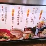 27596205 -  つけ麺が人気