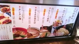 つけめん・らーめん活龍 -  つけ麺が人気
