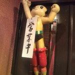 香港電撃食堂花華 - 外でお出迎えのアトム