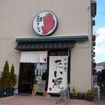 鯛きち - 鯛きち木町通り店@2009/11
