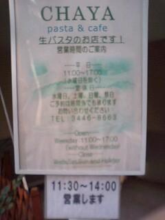 パスタ&カフェ チャヤ 目黒店